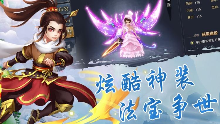 剑侠遮天—洪荒仙侠世界修仙称帝网游 screenshot-3