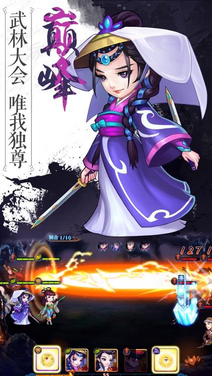 决战黑木崖(武打游戏)-正版授权,金庸群侠传 screenshot-3