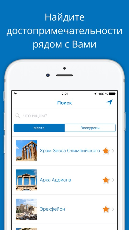 Мои Афины - аудиогид и карта по Афинам - Греция