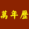 万年历 - Chinese Calendar