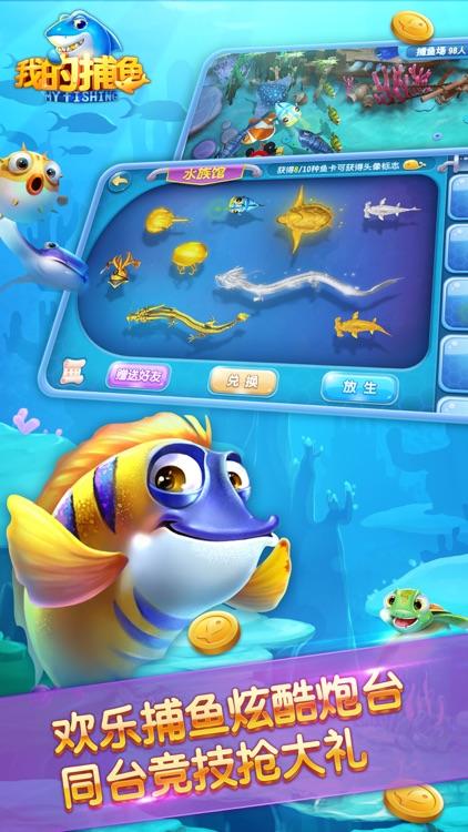 我的捕鱼-真人捕鱼大师电玩城