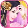 古装游戏 - 古代公主换装养成、女生游戏