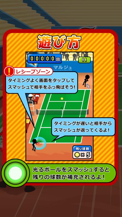 スマッシュテニスのおすすめ画像4