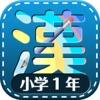 小学1年生漢字練習ドリル(小学生漢字)アイコン