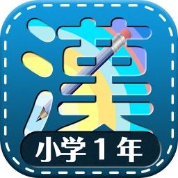 Learn Japanese Kanji (First grade)