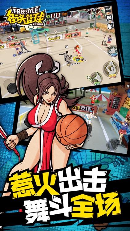 街头篮球 screenshot-3