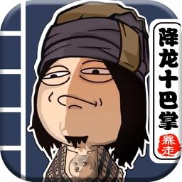 暴走群侠传-暴漫正版授权挂机手游