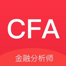 2017金融分析师CFA考试题库-轻松取证帮考题库