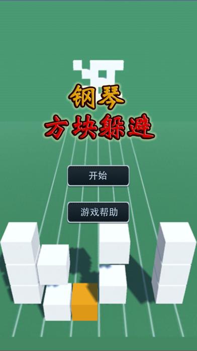 钢琴方块躲避3d版-天天指尖速度敏捷反应游戏