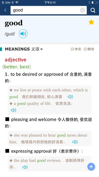 新牛津英汉双解大词典-英语学习者首选权威工具书 screenshot-4