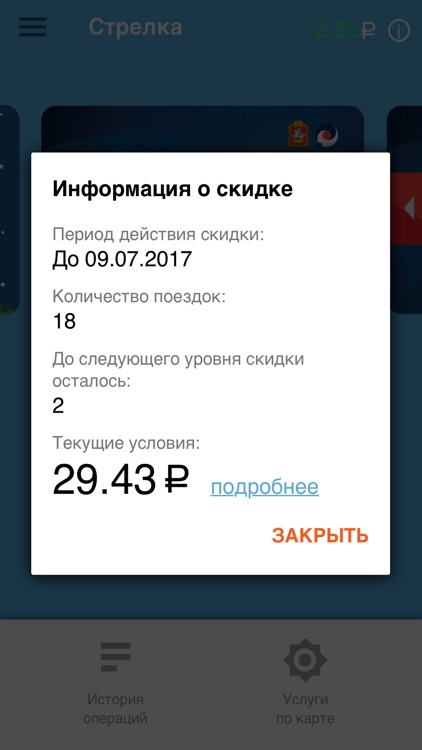Карта Стрелка screenshot-1