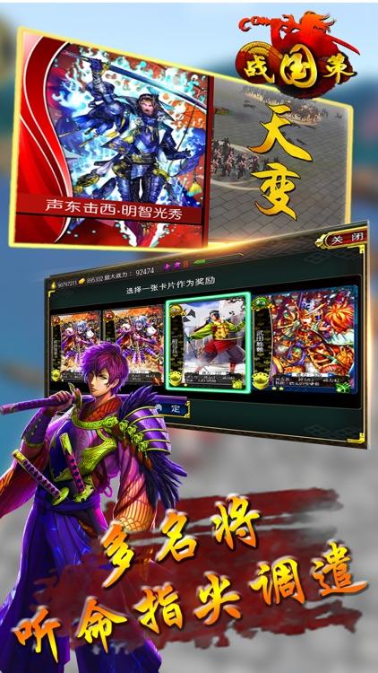 格斗x战国策3D手游 - 最新动作游戏 screenshot-3