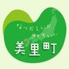 熊本県美里町公式観光アプリ みさとりっぷ - iPhoneアプリ