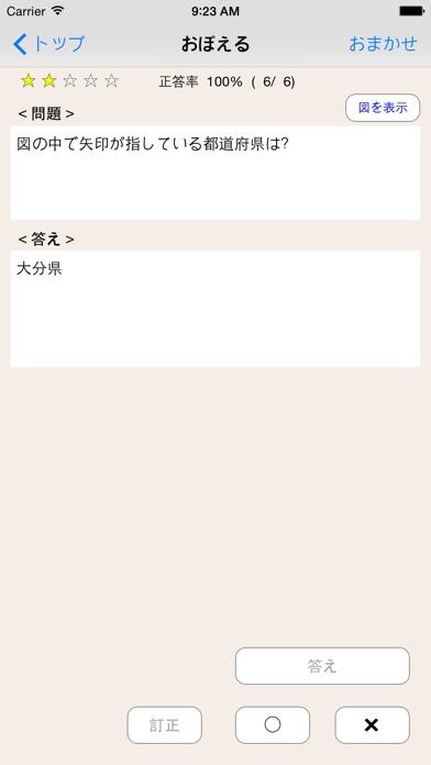キオクル <中学受験用 日本の地理>のおすすめ画像2
