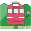 鉄道・路線・駅〜旅メモ - iPhoneアプリ