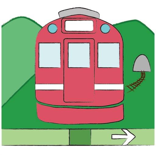 鉄道・路線・駅〜旅メモ