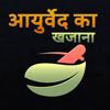 Ayurveda Ka Khazana : Hindi Ayurvedic Gharelu Upay