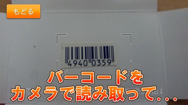 キングオブバーコード ~最強のバーコードを見つけよう~