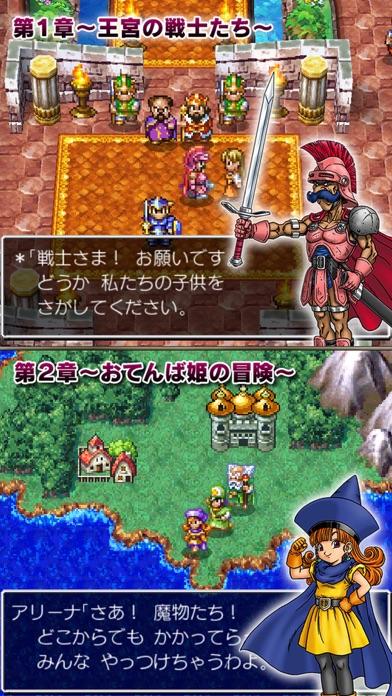 ドラゴンクエストIV 導かれし者たち screenshot1