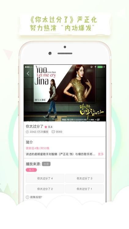 韩剧TV网-最新最热最全韩剧大全 screenshot-3