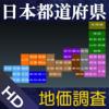 日本都道府県地価調査HD