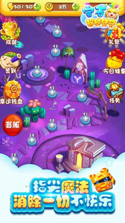 消消乐® - 海滨消消乐天天消除游戏 screenshot-4