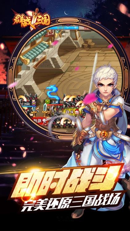 群雄争霸天下:全民热血动作RPG手游 screenshot-3