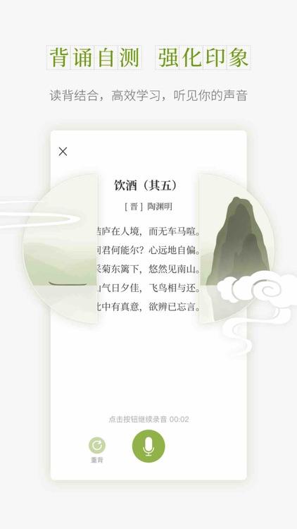 扇贝诗词 screenshot-3