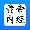 黄帝内经 - 精确原文【有声】免流量 - iPhoneアプリ