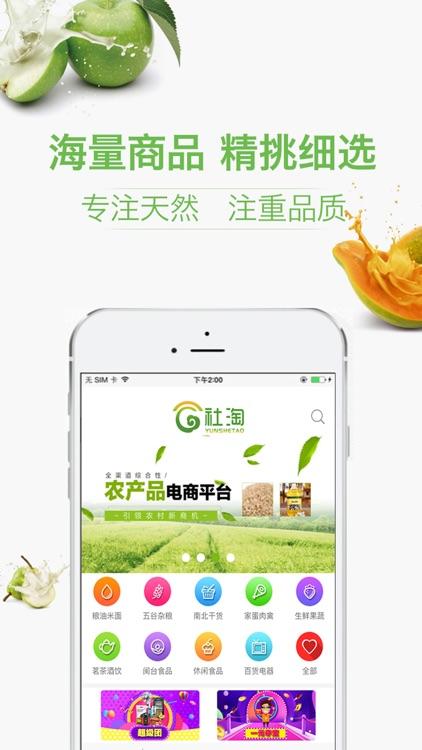 云社淘 screenshot-1