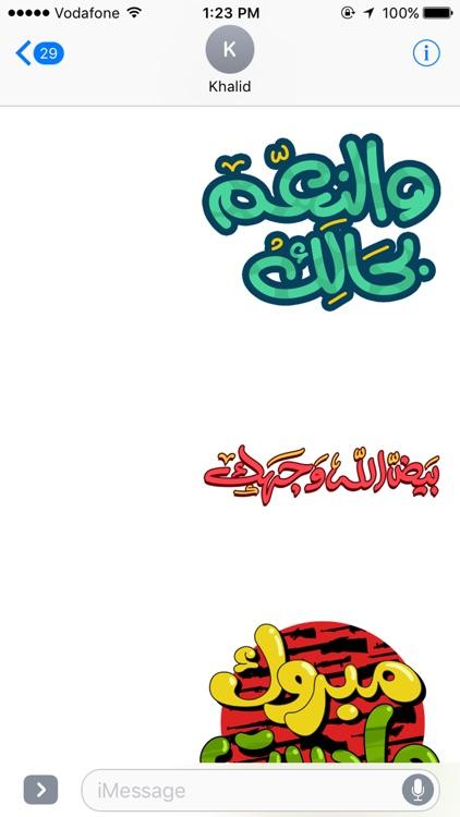Al Yolla Stickers