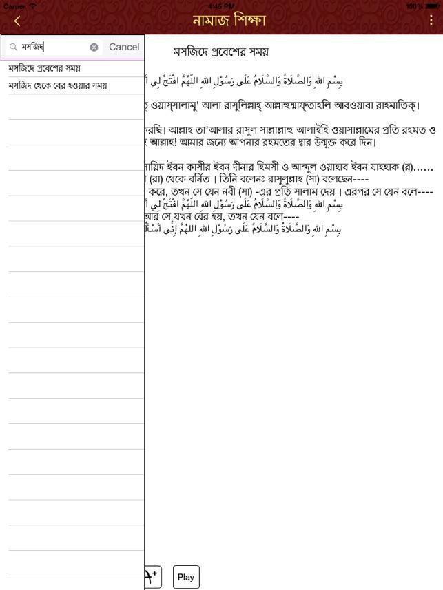 Namaz Shikkha on the App Store