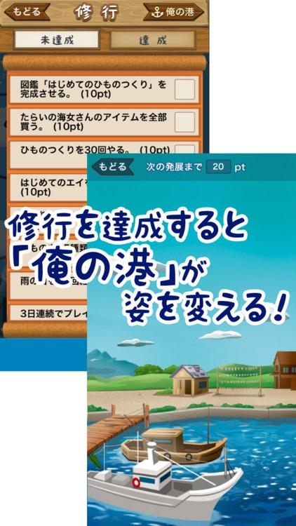 超体験!エイのひものつくり[何コレ!?] screenshot-3