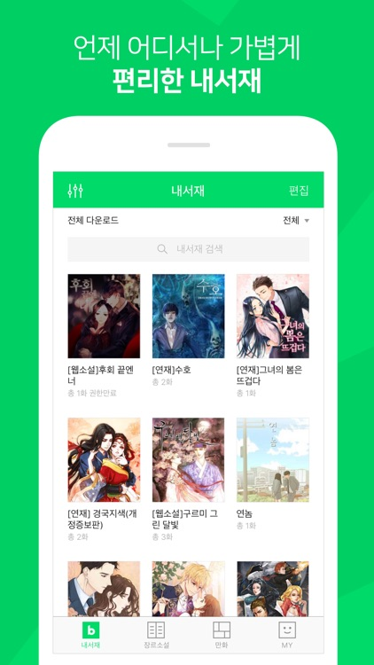네이버북스 - Naver Books screenshot-1