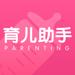 育儿助手-宝宝成长记录和孕妇月子食谱