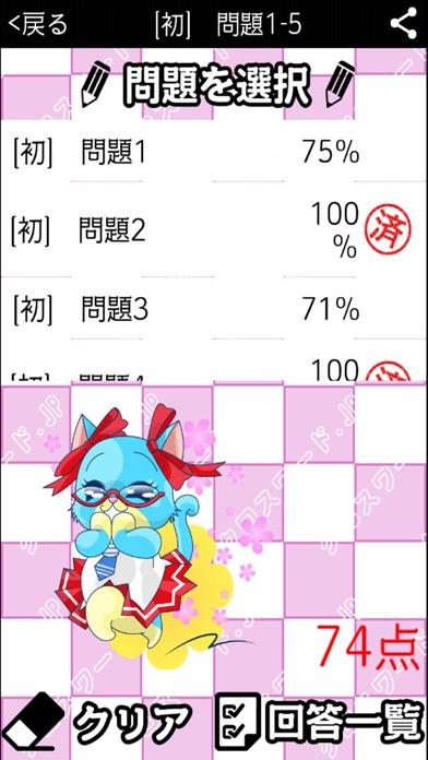 [中学生] 総合クロスワード 勉強アプリ パズルゲームスクリーンショット3