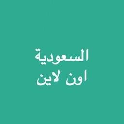 اخبار السعودية اون لاين