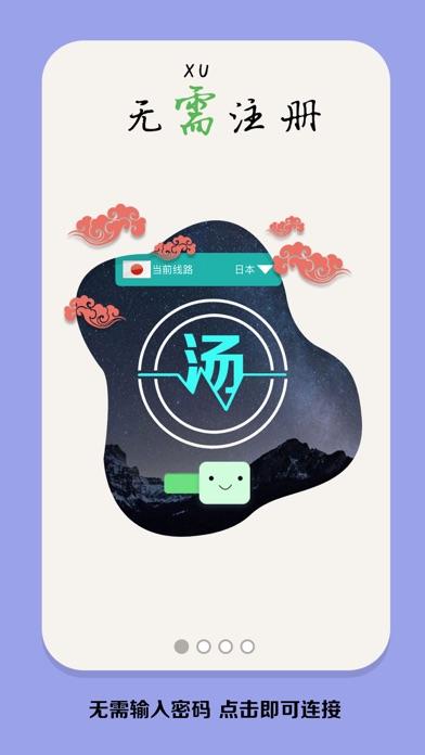 VPN-汤不热VPN加速器のおすすめ画像1