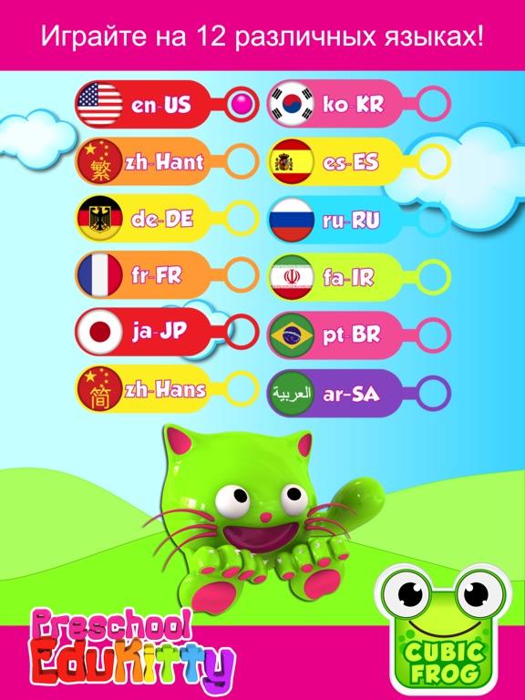 Игра игры для малышей-EduKitty