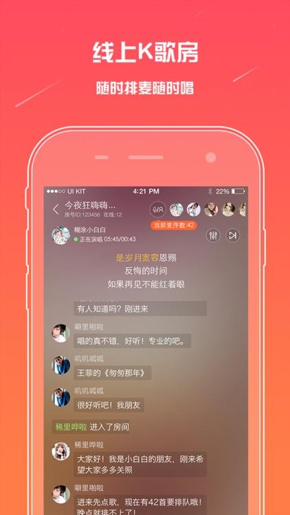 麦唱K歌 screenshot-0