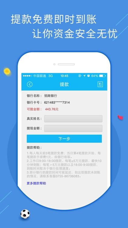 足彩彩票王-最专业足球彩票和体育彩票购买 screenshot-3