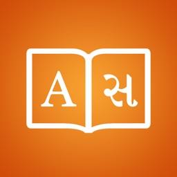 Gujarati Dictionary - English Gujarati Translator