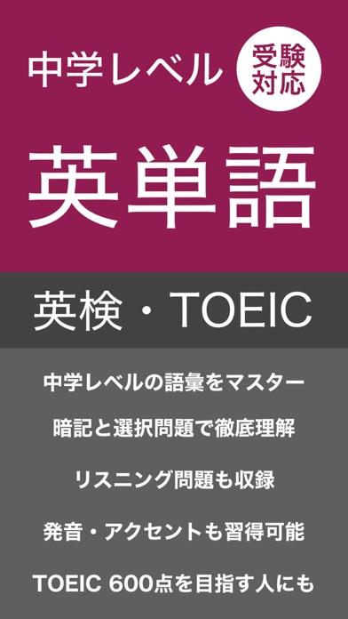 英単語・発音・アクセント - 中学レベル・受験対応 -のおすすめ画像1