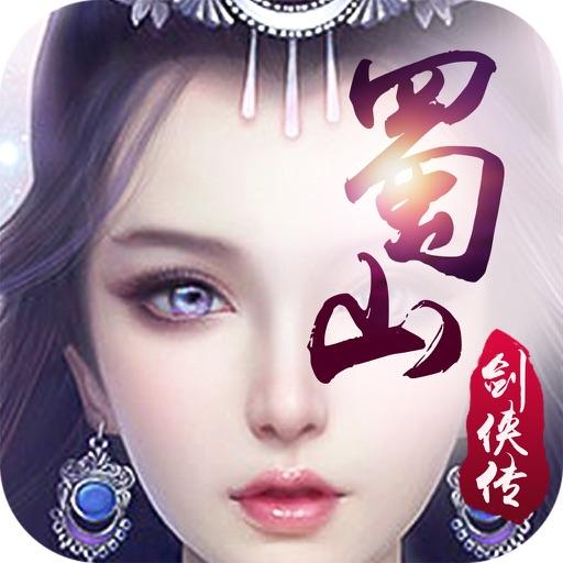 蜀山剑侠传-万人在线剑侠姻缘系统·游戏