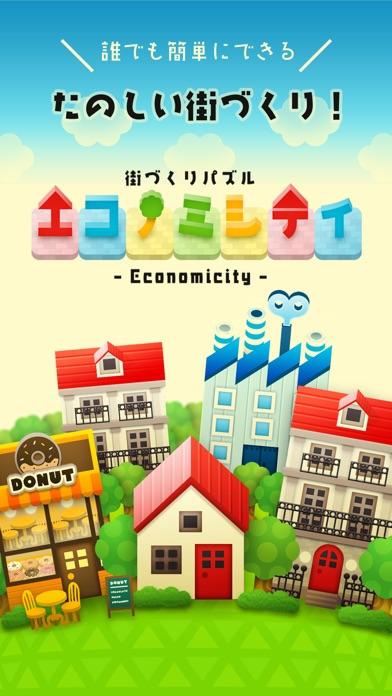 街づくりパズル エコノミシティ - Economicity -スクリーンショット1