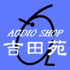 オーディオ専門店|PCオーディオやスピーカー等通販 吉田苑
