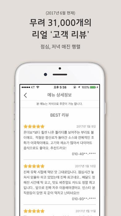다운로드 플레이팅 - 셰프의 요리를 집에서 Android 용