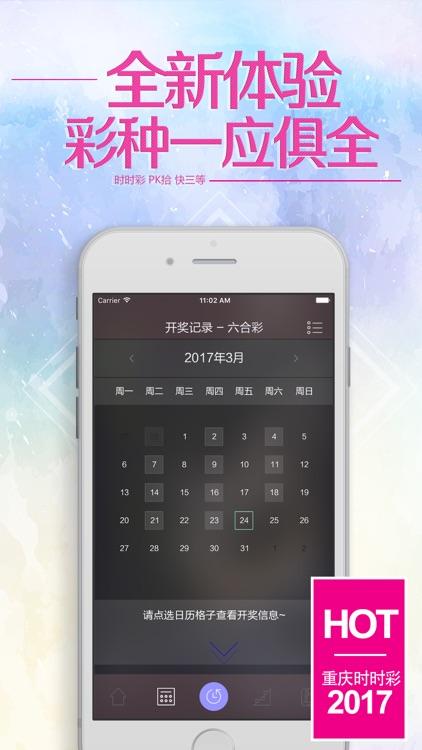 重庆时时彩-手机彩票宝典