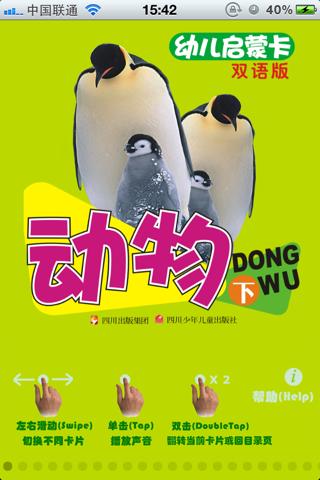 动物大卡(下) - náhled