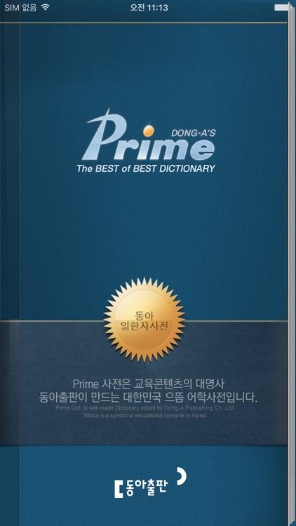동아 일본어한자 읽기 사전
